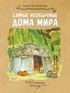 Ольга Колпакова - Самые необычные дома мира