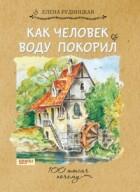 Елена Рудницкая - Как человек воду покорил