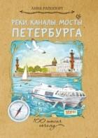 Анна Рапопорт - Реки, каналы, мосты Петербурга