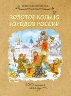 Ольга Колпакова - Золотое кольцо городов России
