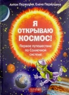 - Я открываю Космос! Первое путешествие по Солнечной системе