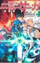 Abe Masayuki - Tsuyokute New Saga Vol. 4
