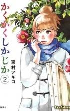 Akiko Higashimura - Kakukaku Shikajika 2