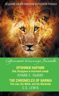 К.лайв С. Льюис - Хроники Нарнии. Лев, Колдунья и платяной шкаф. / The Chronicles of Narnia: The Lion, the Witch, and the Wardrobe (сборник)