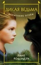 Лине Кобербель - Испытание огнем