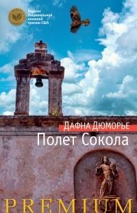 Дафна Дюморье - Полет Сокола