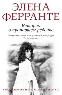 Элена Ферранте — История о пропавшем ребенке