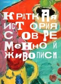 Герберт Рид - Краткая история современной живописи