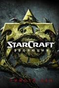 Тимоти Зан - StarCraft: Эволюция