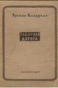 Эрскин Колдуэлл - Табачная дорога