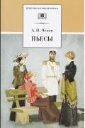 Антон Чехов - А. П. Чехов. Пьесы
