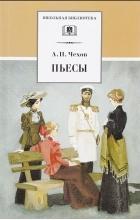Антон Чехов - А. П. Чехов. Пьесы (сборник)