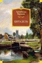 Арчибальд Кронин - Цитадель