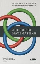 Владимир Успенский - Апология математики