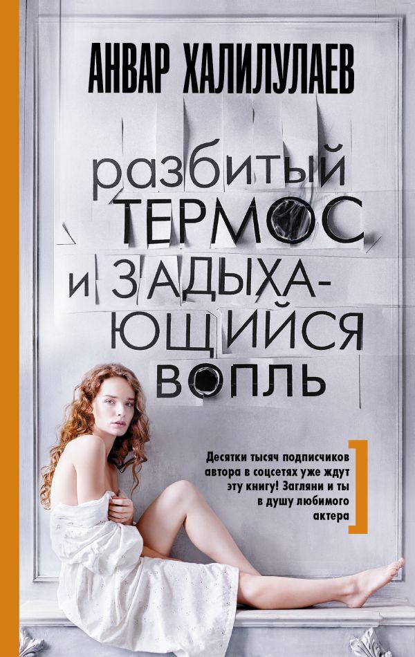 Разбитый термос и задыхающийся вопль - Анвар Халилулаев