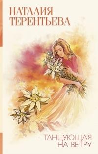 Наталия Терентьева — Танцующая на ветру