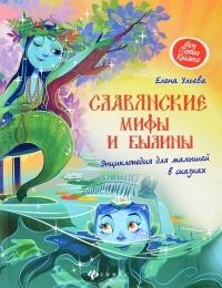 Елена Ульева — Славянские мифы и былины. Энциклопедия для малышей в сказках