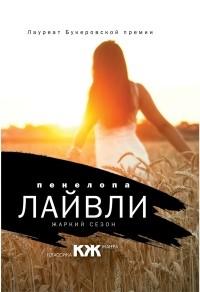 Пенелопа Лайвли - Жаркий сезон