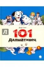Доди Смит - 101 Далматинец