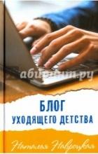 Наталья Навроцкая - Блог уходящего детства