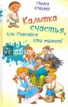 Тамара Крюкова - Калитка счастья, или спасайся кто может!