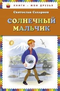 Святослав Сахарнов - Солнечный мальчик