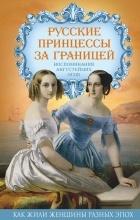Елена Первушина - Русские принцессы за границей. Воспоминания августейших особ