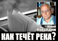 Кувалдин Юрий - Как течет река?