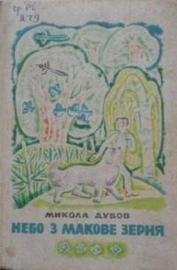 М. Дубов - Небо з макове зерня