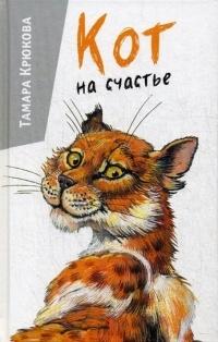 Тамара Крюкова — Кот на счастье
