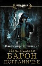 Владимир Зещинский - Наяль Давье. Барон пограничья
