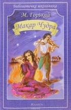 Максим Горький - Макар Чудра