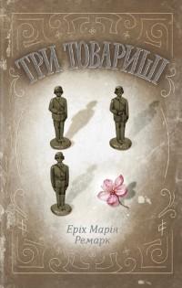 Еріх Марія Ремарк - Три товариші