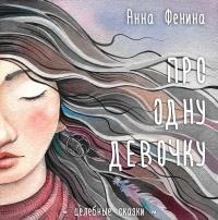Анна Фенина - Про одну девочку