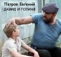 Евгений Петров - Давид и Голиаф