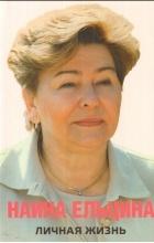 Наина Ельцина - Личная жизнь