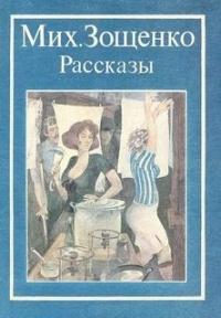 Зощенко Михаил - Нищий