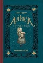 Льюис Кэрролл — Алиса в стране чудес