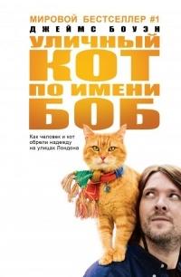 Джеймс Боуэн — Уличный кот по имени Боб