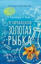 Дженнифер Л. Холм - Четырнадцатая золотая рыбка