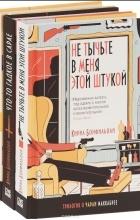 Кирил Бонфильоли - Трилогия о Чарли Маккабрее (комплект из 3 книг)