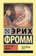Эрих Фромм — Искусство любить