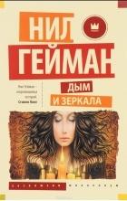 Нил Гейман - Дым и зеркала