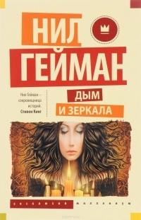 Нил Гейман - Дым и зеркала. Рассказы (сборник)