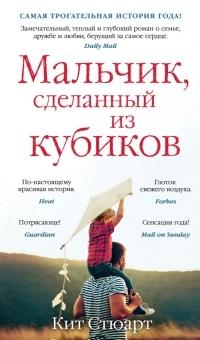 Kit_Styuart__Malchik_sdelannyj_iz_kubikov.jpg