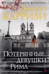 Donato_Karrizi__Poteryannye_devushki_Rima.jpg
