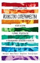 Себастьян Сми - Искусство соперничества