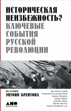 Энтони Брентон - Историческая неизбежность? Ключевые события Русской революции