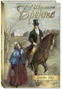 Шарлотта Бронте — Джейн Эйр