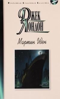 Джек Лондон - Мартин Иден (сборник)